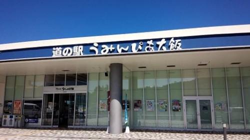 uminpiaooi2 500x281 道の駅全駅制覇を目指して~5日目~