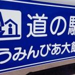 近畿道の駅 うみんぴあ大飯~全国制覇を目指して~