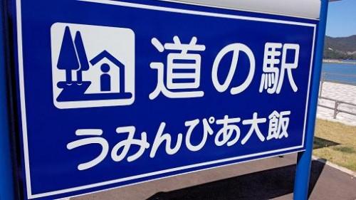 uminpiaooi5 500x281 近畿道の駅 うみんぴあ大飯~全国制覇を目指して~