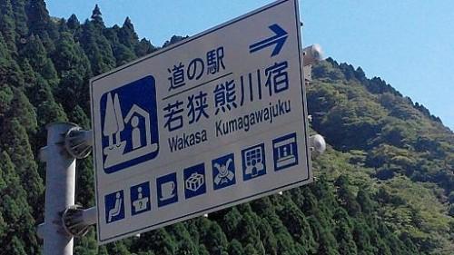 wakasakumakawajyuku3 500x281 近畿道の駅 若狭熊川宿~全国制覇を目指して~