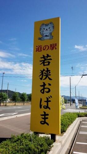 wakasaobama3 281x500 道の駅全駅制覇を目指して~5日目~