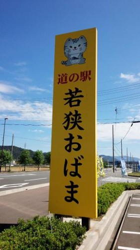 wakasaobama3 281x500 近畿道の駅 若狭おばま~全国制覇を目指して~
