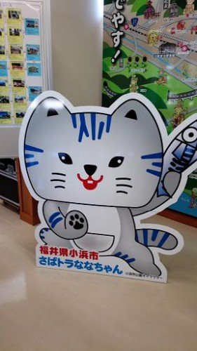 wakasaobama5 281x500 近畿道の駅 若狭おばま~全国制覇を目指して~