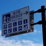 wakasaobama7 150x150 近畿道の駅 若狭おばま~全国制覇を目指して~
