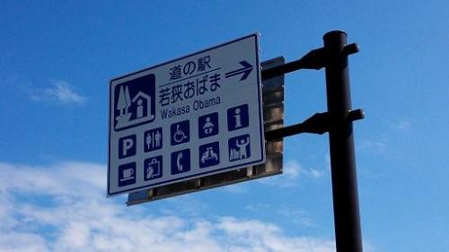 wakasaobama7 500x281 近畿道の駅 若狭おばま~全国制覇を目指して~