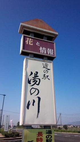 yunokawa1 281x500 中国道の駅 湯の川~全国制覇を目指して~