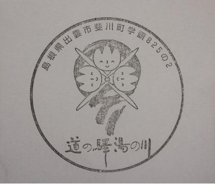 yunokawa4 中国道の駅 湯の川~全国制覇を目指して~