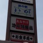 DSC 1713 150x150 中部道の駅 いが~全国制覇を目指して~