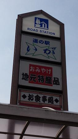 DSC 1713 中部道の駅 いが~全国制覇を目指して~