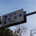 中部道の駅 関宿~全国制覇を目指して~