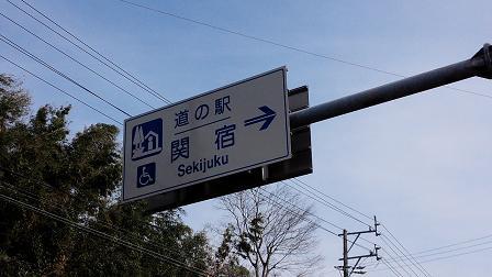 DSC 1722 中部道の駅 関宿~全国制覇を目指して~