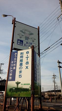 DSC 1747 近畿道の駅 あいの土山~全国制覇を目指して~