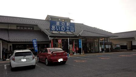 DSC 1748 2 近畿道の駅 あいの土山~全国制覇を目指して~