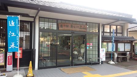 DSC 1750 近畿道の駅 あいの土山~全国制覇を目指して~