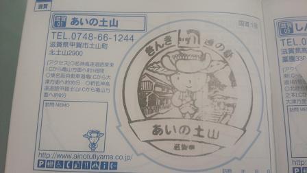 DSC 1760 近畿道の駅 あいの土山~全国制覇を目指して~