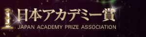 academy 300x77 【アカデミー賞】岡田准一くんへ三宅くんの日記とスタッフメモ