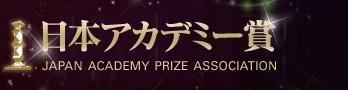 academy 【岡田准一】第39回日本アカデミー賞【プレゼンター】