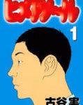 himeano ru 119x150 【森田剛】映画単独初主演!2016年公開【ヒメアノ~ル】