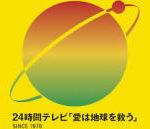 【24時間テレビ】DAIGOへメッセージ森田&長野【マラソン】