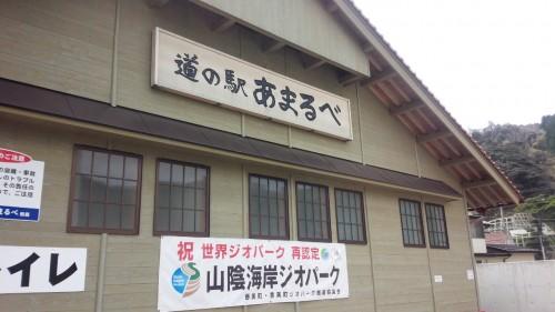 DSC 2209 500x281 近畿道の駅 あまるべ~全国制覇を目指して~