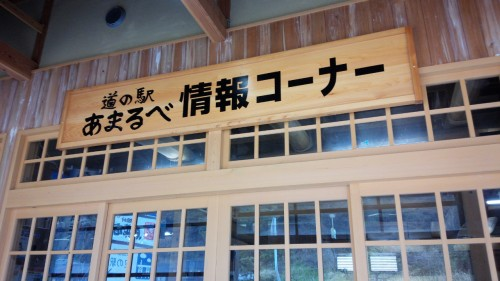 DSC 2216 500x281 近畿道の駅 あまるべ~全国制覇を目指して~