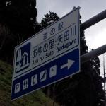 DSC 2229 150x150 近畿道の駅 あゆの里谷矢田川~全国制覇を目指して~