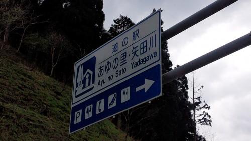 DSC 2229 500x281 近畿道の駅 あゆの里谷矢田川~全国制覇を目指して~