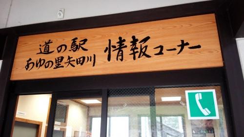 DSC 2234 500x281 近畿道の駅 あゆの里谷矢田川~全国制覇を目指して~