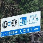 近畿道の駅 ハチ北~全国制覇を目指して~