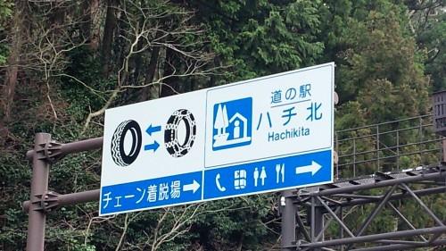 DSC 2253 500x281 近畿道の駅 ハチ北~全国制覇を目指して~