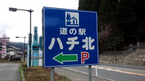 DSC 2254 500x281 近畿道の駅 ハチ北~全国制覇を目指して~