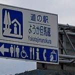 近畿道の駅 ようか但馬蔵~全国制覇を目指して~