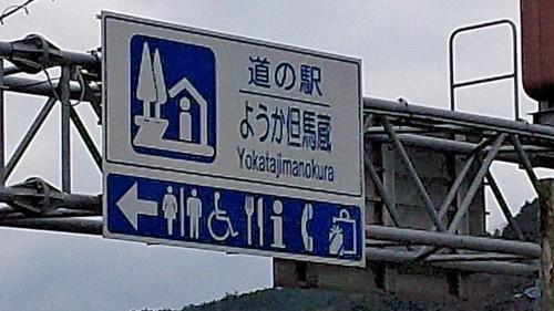 DSC 2261 500x281 近畿道の駅 ようか但馬蔵~全国制覇を目指して~