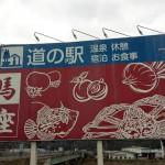 近畿道の駅 但馬楽座~全国制覇を目指して~