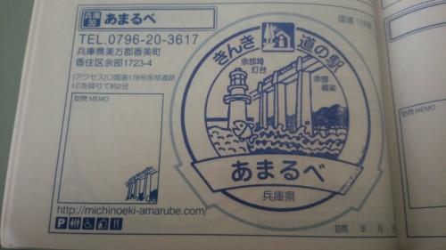 DSC 2304 500x281 近畿道の駅 あまるべ~全国制覇を目指して~