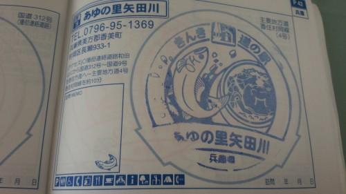 DSC 2305 500x281 近畿道の駅 あゆの里谷矢田川~全国制覇を目指して~