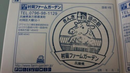 DSC 2307 500x281 近畿道の駅 村岡ファームガーデン~全国制覇を目指して~