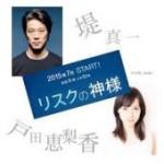 【森田剛】リスクの神様 7月からの新ドラマ【堤真一】