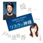 risknokamisama 150x150 【森田剛】リスクの神様 7月からの新ドラマ【堤真一】