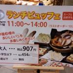 DSC 2803 150x150 【京都でパン食べ放題】サンドッグイン京都マルイ【安いコスパ良】