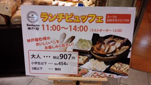 DSC 2803 500x281 【京都でパン食べ放題】サンドッグイン京都マルイ【安いコスパ良】