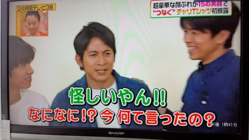 DSC 2924 500x281 【24時間テレビ】チャリティーシャツ発表!V6【ヒルナンデス】