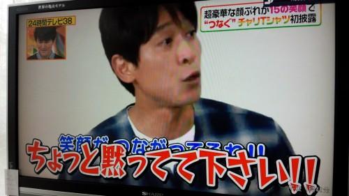 DSC 2926 500x281 【24時間テレビ】チャリティーシャツ発表!V6【ヒルナンデス】