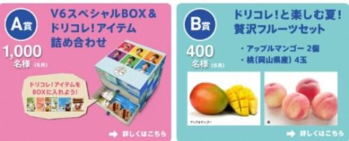 dorikore 6gatsu 500x203 【V6】ドリコレ夏バージョン開始!スペシャルグッズ【ドリコレ】