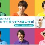 dorikore natsu 150x150 【V6】ドリコレ夏バージョン開始!スペシャルグッズ【ドリコレ】