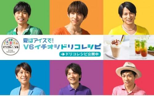 dorikore natsu 500x312 【V6】ドリコレ夏バージョン開始!スペシャルグッズ【ドリコレ】