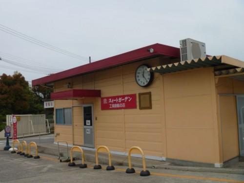 sweet1 500x375 【工場直売】スイートガーデン【関西神戸】