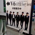 【V6】渋谷のTSUTAYAにてTimeless衣装展示
