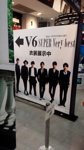 DSC 3188 e1438997136748 281x500 【V6】渋谷のTSUTAYAにてTimeless衣装展示