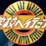 gakoiko 150x150 【V6】学校へ行こう!2015☆収録後のメンバーコメント